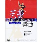 芭蕾舞曲-莎士比亞劇DVD