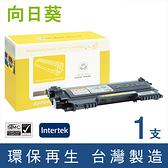 向日葵 for BROTHER TN-450/TN450 黑色環保碳粉匣/適用HL-2220/HL-2230/HL-2240D/HL-2270DW/HL-2280DW