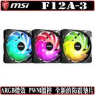 [地瓜球@] 微星 MSI MAG MAX F12A-3 12公分 風扇 ARGB 三顆裝 F12A