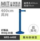 台灣製造亮藍4米萬向伸縮圍欄柱 WRS-A4BE (豪華版)!限量破盤下殺47折+分期零利率!