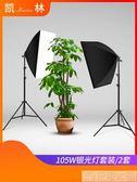 105瓦攝影燈套裝LED專業柔光箱簡易微型小型攝影棚大型產品拍攝道具LX 玩趣3C