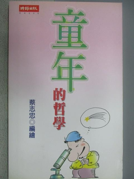 【書寶二手書T8/哲學_MOP】童年的哲學_蔡志忠