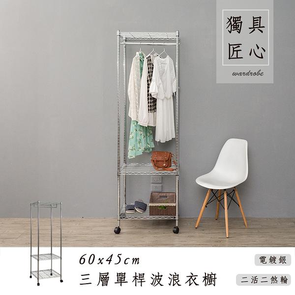 收納架/置物架/衣櫥   60x45x180cm三層單桿波浪衣櫥_電鍍銀  dayneeds