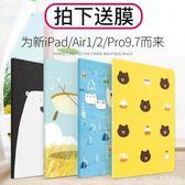2018新款ipad保護套 9.7英寸超薄air2套殼air1蘋果平板電腦ipad5