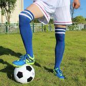 中筒足球襪兒童夏天男童長筒護膝運動夏款球員版男士防滑學生球鞋