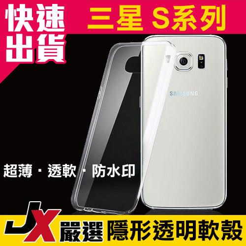 三星 S5 S7 S6 S7Edge 超薄 隱形套 透明軟套 全透明 手機套 清水套 軟殼 手機殼 SAMSUNG