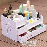 時尚大號抽屜式化妝品收納盒桌面整理盒梳妝盒首飾盒塑料【全館免運】