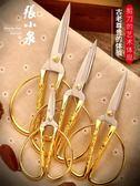 剪刀家用龍鳳不銹鋼大剪刀剪彩結婚復古工業金剪刀小號 滿天星