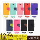 撞色皮套 HTC Desire 10 P...
