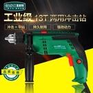 德國美耐特 手電鑽13T沖擊鑽電錘 220V多功能家用手槍鑽打孔手鑽
