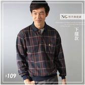 【大盤大】P03798 男 NG恕不退換 口袋 格紋 格子工作服 長袖POLO衫 寬鬆保羅衫 顯瘦 優惠折扣