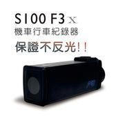 搭32G記憶卡 勁曜 S100 F3 高畫質 1080P 夜間清晰 機車 自行車 多功能 防水 防震 行車紀錄器