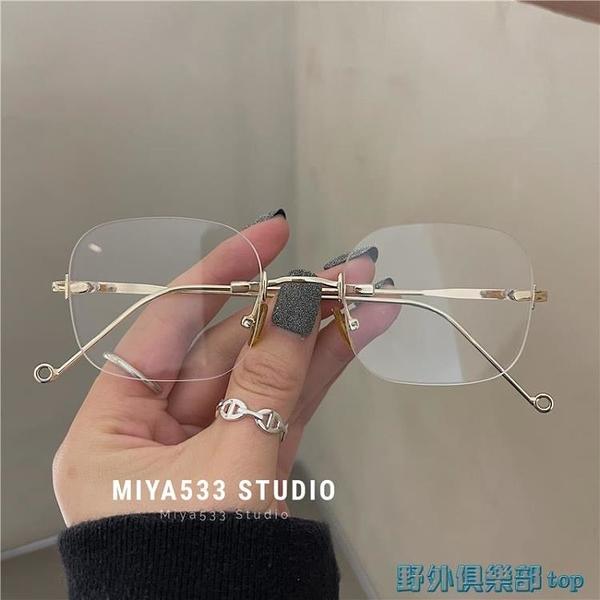 眼鏡框 無邊框眼鏡女韓版潮眼鏡框ins素顏神器 快速出貨