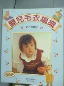 【書寶二手書T1/美工_PIZ】嬰兒毛衣編織-13~24個月_瀨戶信昭