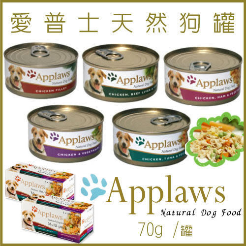 *WANG*【12罐組+免運]】英國Applaws-愛普士-全天然狗罐 156g /5種口味