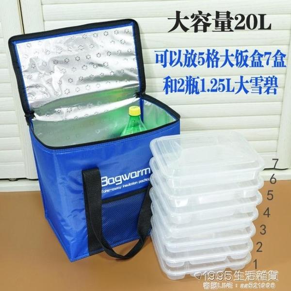 保溫包 20L摺疊外賣保溫箱送餐包加厚鋁箔保溫袋大號手提保冷袋冷藏箱【尾牙精選】