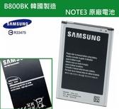 【韓國製造】B800BK Note3 原廠電池 N7200 N9000 N900U LTE N9005 N9006【送原廠電池盒】