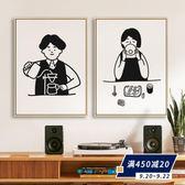 油畫掛畫 好好生活 ins簡約裝飾畫黑白人物餐廳掛畫咖啡廳日式漫畫卡通插畫 igo小宅女