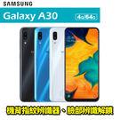Samsung Galaxy A30 贈...