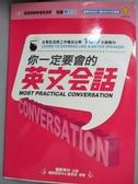 【書寶二手書T9/語言學習_INR】你一定要會的英文會話(附2片CD)_國際語言中