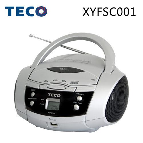 TECO XYFSC001 東元 手提CD/MP3/USB音響【公司貨】