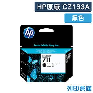 原廠墨水匣 HP 黑色 NO.711 /CZ133A/CZ133/133A /適用 HP DesignJet T120 / T520