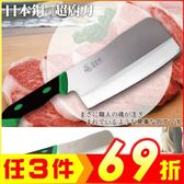 全能日本鋼超廚刀-剁刀(G) 鋒利好剁【AE02619】i-style居家生活