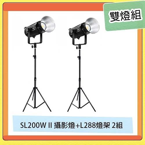 GODOX 神牛 SL200W II 攝影燈+L288燈架 2組 雙燈組 直播 遠距教學 視訊 (公司貨)
