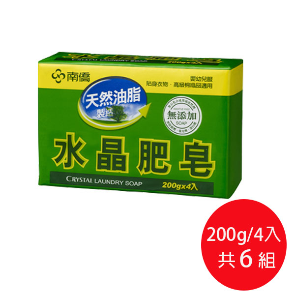 南僑水晶肥皂200g(4塊包)*6入組