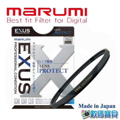 Marumi EXUS 67mm 防靜電多層鍍膜 保護鏡 (67,彩宣公司貨)超薄框 防油/防塵