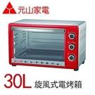 《中部家電生活美學館》元山 30L旋風式電烤箱 YS-5300OT / YS5300OT
