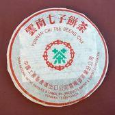 【歡喜心珠寶】【中國雲南七子餅茶中茶牌綠字】早期普洱茶餅,生茶357克/餅,另贈老茶餅收藏盒