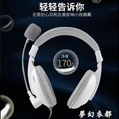 筆記本電腦臺式耳機網課用耳麥話筒頭戴式帶麥克風全民K唱歌錄音 夢幻衣都