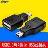 mini迷你usb 車載MP3隨身碟轉接頭USB OTG汽車音響T型口轉換頭 快速出貨