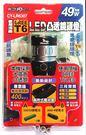 T6凸透鏡調焦LED頭燈