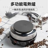 現貨110V 電熱爐 台灣專用 旅遊 迷妳 加熱爐 咖啡煮茶爐 交換禮物 冬季必備