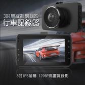 行車記錄器 車載記錄器 3吋無縫循環錄影行車記錄器【AB0047】攝影機 1296P 高畫質