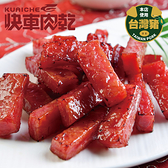 【快車肉乾】A11招牌特厚蜜汁豬肉乾