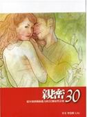 (二手書)親密30:提昇親密關係能力的30個靈性法則