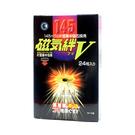 磁氣絆 V  24粒入 日本進口