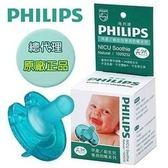 【PHILIPS香草奶嘴】早產/新生兒專用奶嘴(3號天然味)