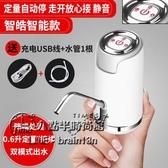 快速出貨 桶裝水抽水器飲水機電動純凈水桶手壓式吸水器自動上水器壓礦泉水