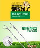 新款不銹鋼黃鱔夾捉魚抓泥鰍防蛇工具直管鉗夾子勾自鎖鉤器1.5米 igo免運