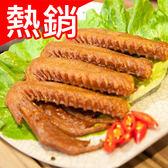 滷鴨翅1包(40隻/包)(滷味)【愛買冷凍】