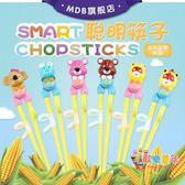兒童筷子訓練筷寶寶學習筷玉米餐具幼兒學吃飯輔助練習筷防滑
