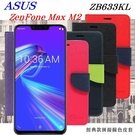 【愛瘋潮】ASUS ZenFone Max M2 (ZB633KL)  經典書本雙色磁釦側翻可站立皮套 手機殼