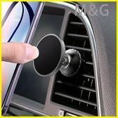 MG 手機支架車載手機支架磁力吸盤式汽車用磁性車內磁鐵磁吸車上支撐導航支駕