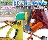 HTC RE 原廠皮製二用掛飾包 出清特賣