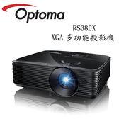 『送HDMI線5米』Optoma 奧圖碼 RS380X XGA多功能投影機 【免運+公司貨保固】