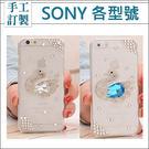 SONY XZ3 XZ2 XZ1 Ultra ZX XA2 Plus XA1 L2 XZ Premium 手機殼 水鑽殼 客製化 訂做 鑽石天鵝系列